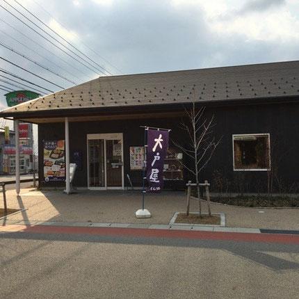 大戸屋 魚津店