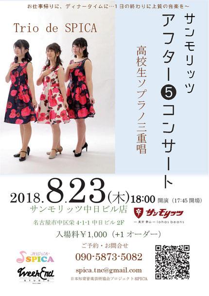 8/23(木)Trio de SPICA