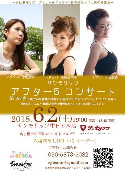 6/2(土) 加納三栄子(マリンバ) 水間ゆみ(マリンバ)大塚宏美(ピアノ)