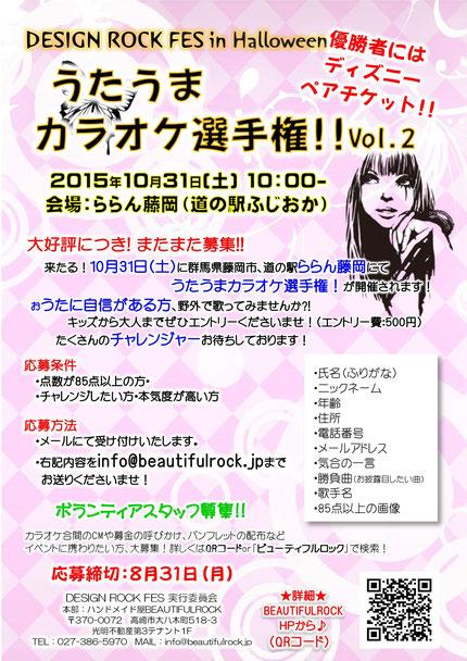 DESIGN ROCK FES(デザインロックフェス)うたうまカラオケ選手権!
