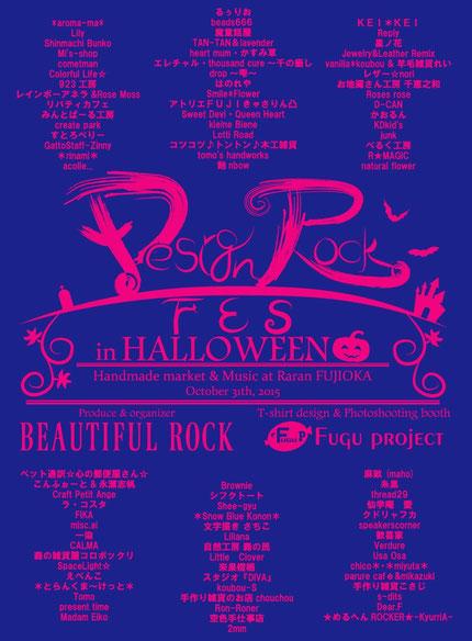 群馬,イベント,ハロウィン,Tシャツ,ららん藤岡,DESIGN ROCK FES