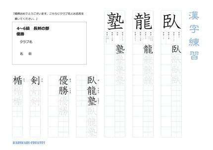 臥龍塾漢字練習プリント