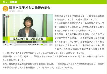 NHK北海道ニュース