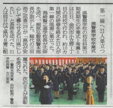 平成26年2月1日北國新聞