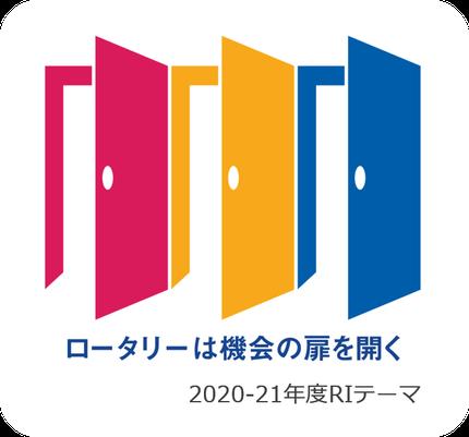 2019-20年度RIテーマの画像