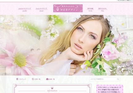 美女子のためのWEBデザイン
