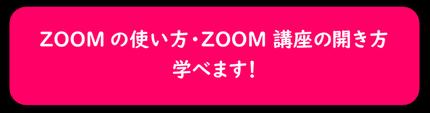 ZOOM講座 ZOOM学べる ズーム