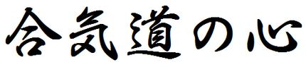Aikido no kokoro: Das Herz des Aikido