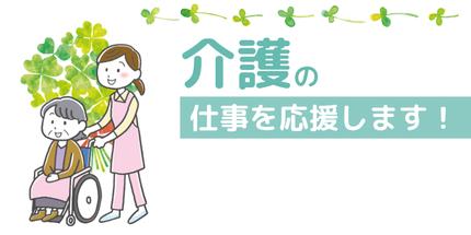 シンドウ編集事務所 ポンちゃんニュース 山形県福祉人材センター 福祉の仕事をみつけよう