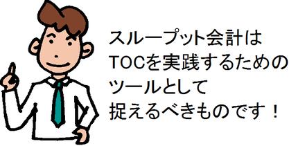 スループット会計はTOCを実践するためのツールとして捉えるべきものです!