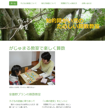 がじゅまる教室ホームページ