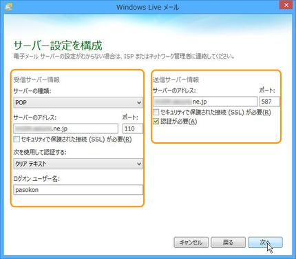 Windows Live Mail メール設定画面