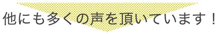 町田の沢山のお客様から利用頂いています。
