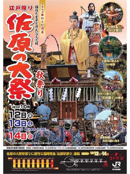 佐原の大祭秋祭り:投稿@江澤正敏さん