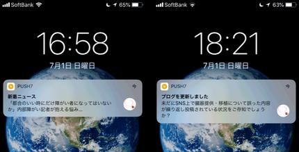 iPhoneではロック画面でも通知され、タップすれば記事が確認できます。