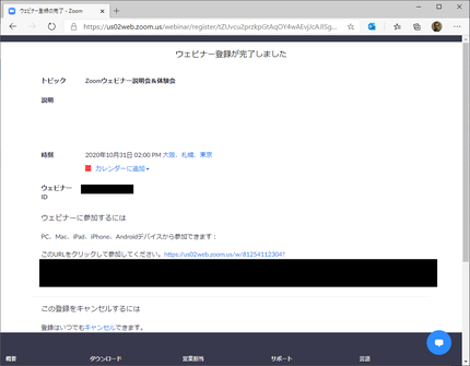 画面3 ウエビナー登録完了