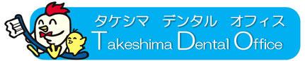 タケシマデンタルオフィス 歯科医院