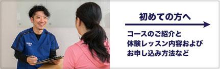 大阪で初めて体幹トレーニングを受ける方に