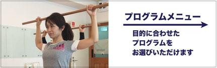 大阪市北区南森町の体幹トレーニング:各種プログラム