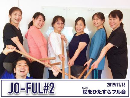 第2回 杖術で体幹・体軸を保つトレーニングイベント