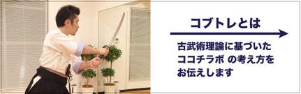コブトレの体幹トレーニング方法とは?大阪