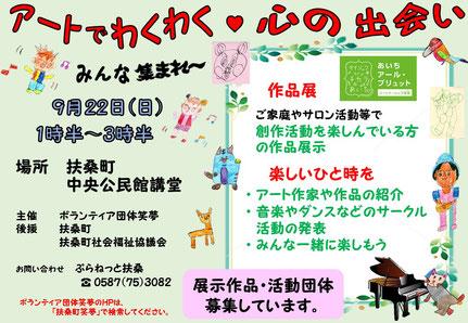 9月22日(日)扶桑町中央公民館にて1時半から3時半まで「アートでわくわく♥心の出会い」を開催します。