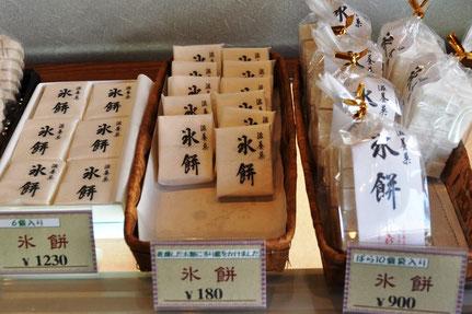 「御菓子司 喜久龍」の和菓子としての凍り餅。甘くてサクサク♪