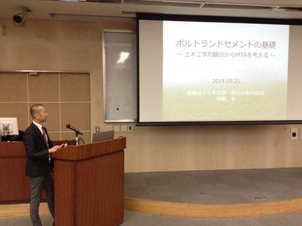 須藤享先生「ポルトランドセメントの基礎」