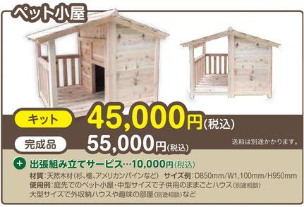 箱の専門店「空間活用キット」 ペット小屋