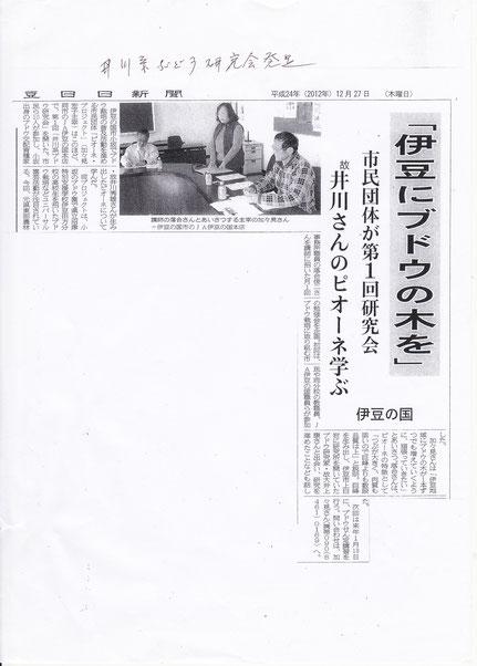 伊豆日日新聞 平成24年12月27日掲載