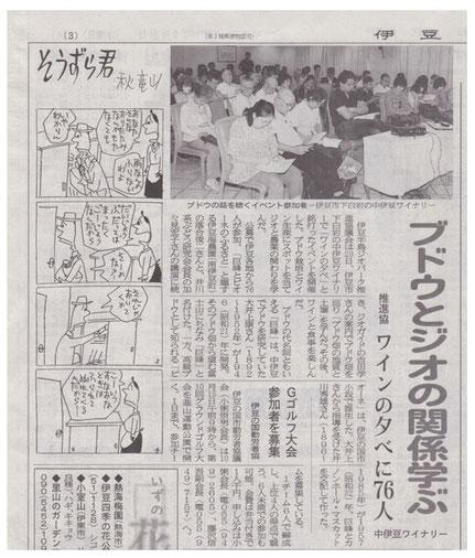 伊豆日日新聞 平成27年9月24日掲載