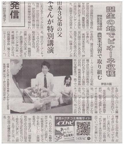 伊豆日日新聞 平成23年8月25日掲載