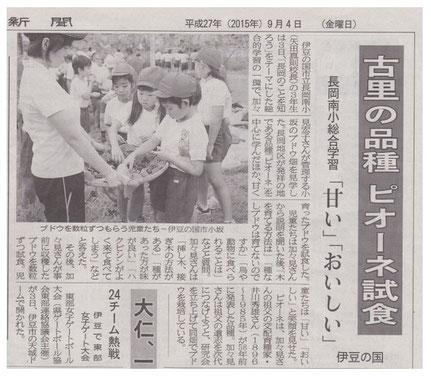 伊豆日日新聞 平成27年9月4日掲載