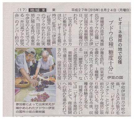 静岡新聞 平成27年8月24日掲載