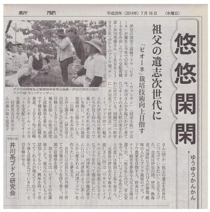 伊豆日日新聞 平成26年7月16日掲載