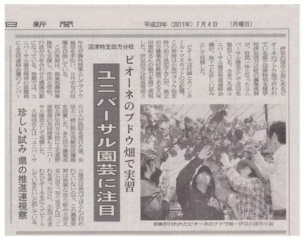 伊豆日日新聞 平成23年7月4日掲載