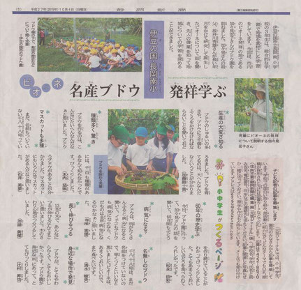 静岡新聞 平成27年10月4日掲載