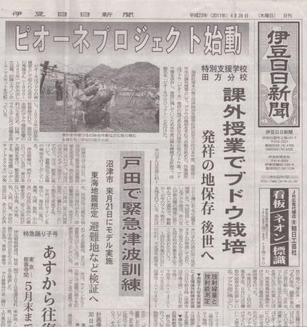 伊豆日日新聞 平成23年4月28日掲載