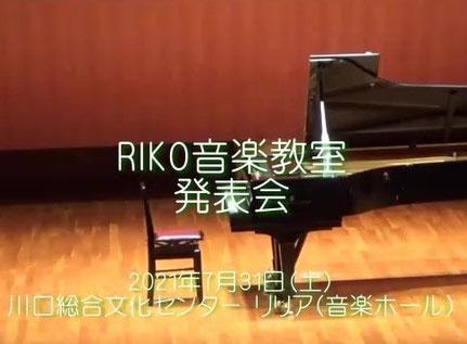 発表会 2021年7月31日 ダイジェスト版 RIKO音楽教室