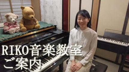 ご案内 RIKO音楽教室