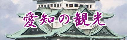 愛知県の温泉と楽しむ観光情報