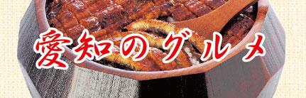 愛知県の温泉と楽しむグルメ情報