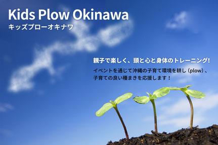[写真]Kids Plow Okinawa-キッズプロ―オキナワ- 親子で楽しく、頭と心と身体のトレーニング!/イベントを通じて沖縄の子育て環境を耕し(Plow)、子育ての良い種まきを応援します!