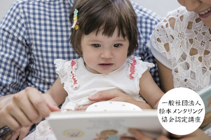 [写真]絵本の読み聞かせに耳を傾けている小さな女の子/一般社団法人絵本メンタリング協会認定講座