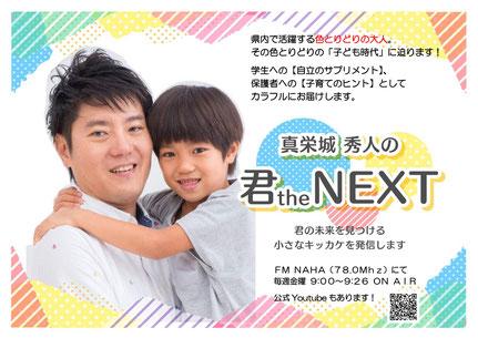 [写真]真栄城秀人の『なりたい君を見つける!君 the NEXT!』/「小〜大学・専門学校生」&「子育て中の保護者」の皆さん、必聴のラジオ番組。