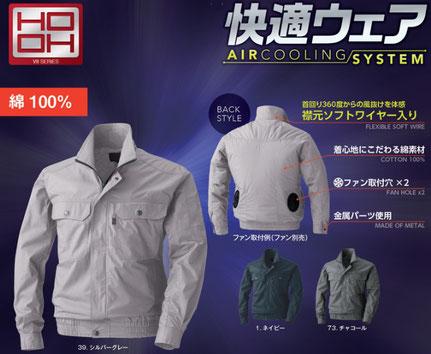 鳳皇 空調服V8202綿100%