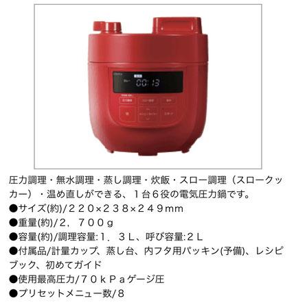 siroca(シロカ)の電気圧力鍋の画像