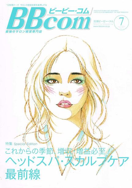 美容業界BBCOM 2013年7月号 ヘッドスパ・スカルプケアの最前線として6ページの特集