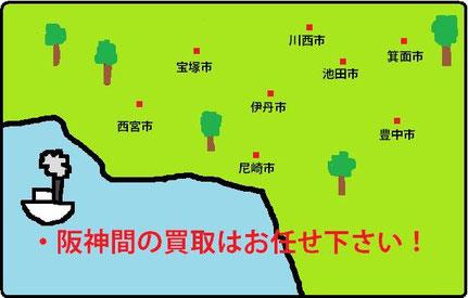 阪神間の買取はお任せ下さい。