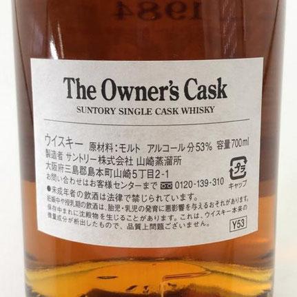 Label Back Cask #WG0049